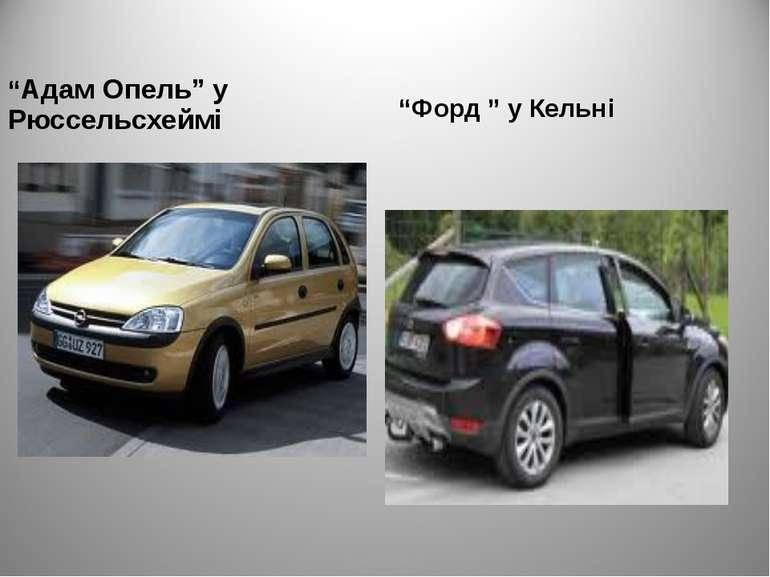 """""""Адам Опель"""" у Рюссельсхеймі """"Форд """" у Кельні"""