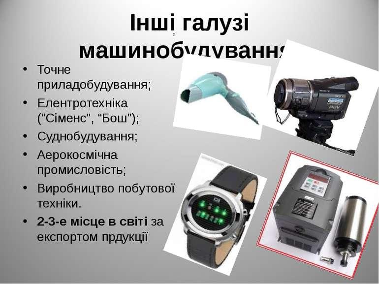"""Інші галузі машинобудування: 2 2- Точне приладобудування; Елентротехніка (""""Сі..."""