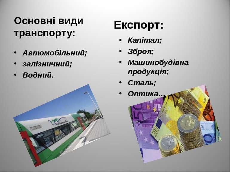 Основні види транспорту: Автомобільний; залізничний; Водний. Експорт: Капітал...