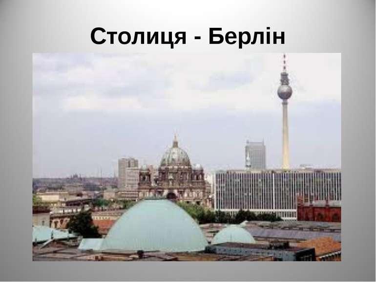 Столиця - Берлін