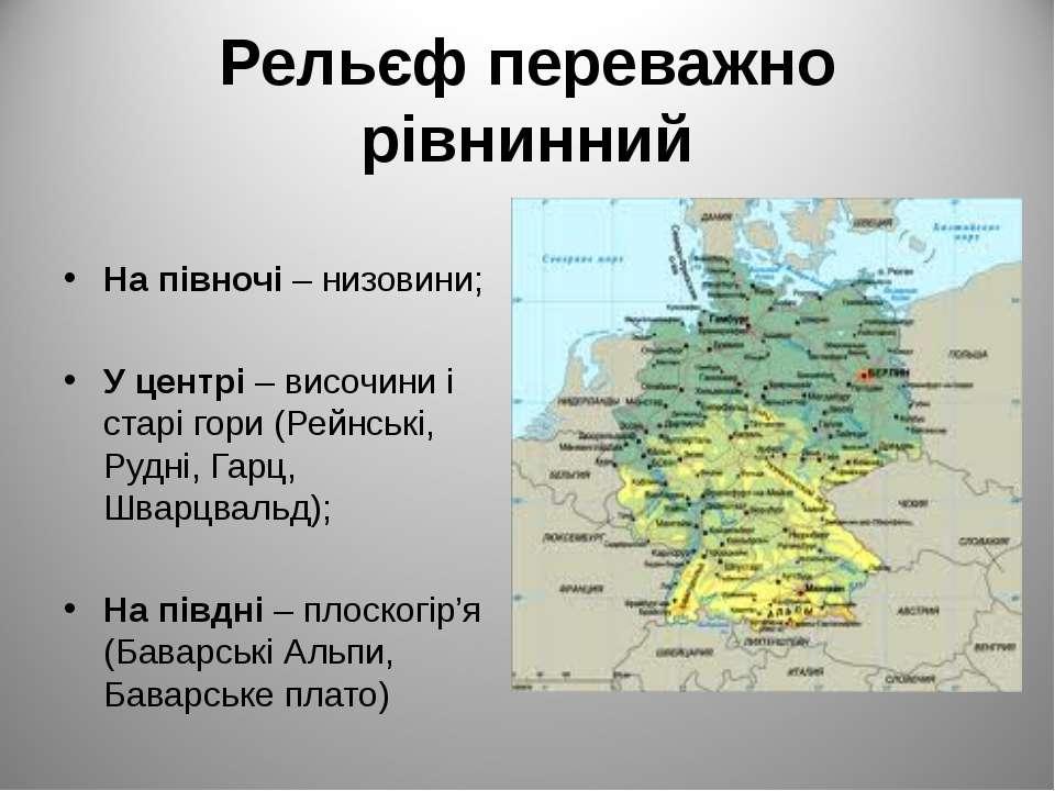 Рельєф переважно рівнинний На півночі – низовини; У центрі – височини і старі...