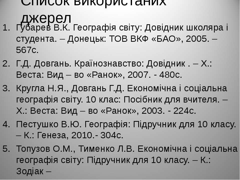 Список використаних джерел Губарев В.К. Географія світу: Довідник школяра і с...