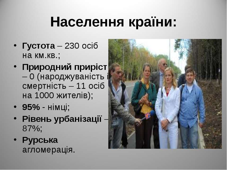 Населення країни: Густота – 230 осіб на км.кв.; Природний приріст – 0 (народж...