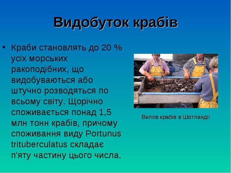 Видобуток крабів Краби становлять до 20 % усіх морських ракоподібних, що видо...