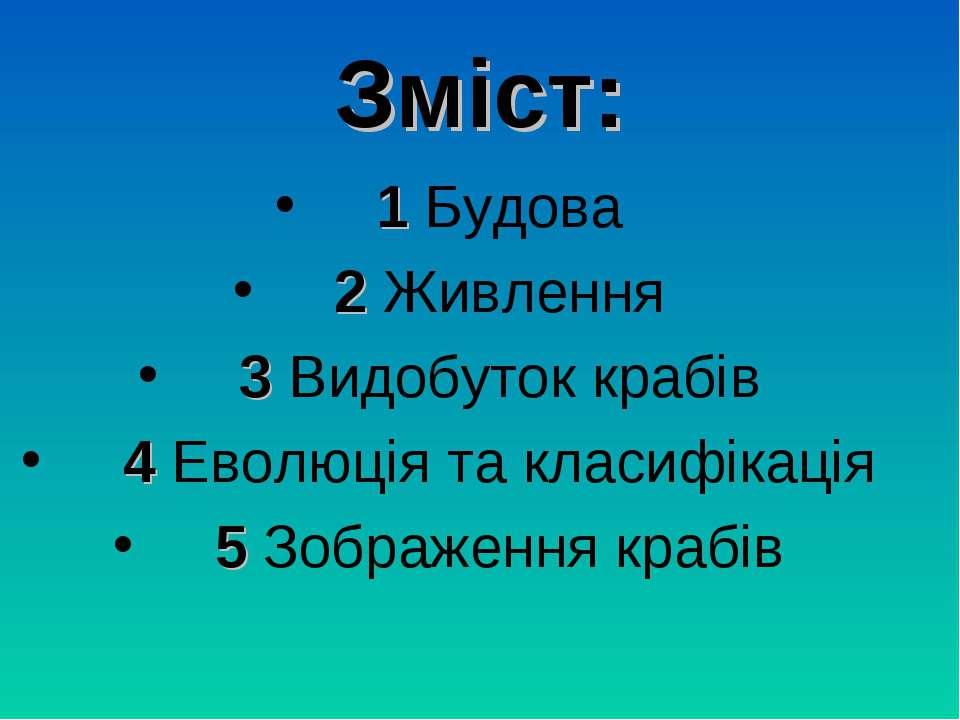 Зміст: 1 Будова 2 Живлення 3 Видобуток крабів 4 Еволюція та класифікація 5 Зо...