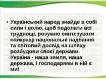 Український народ знайде в собі сили і волю, щоб подолати всі труднощі, розум...