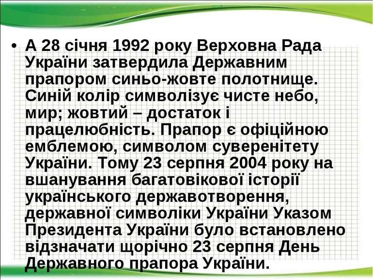 А 28 січня 1992 року Верховна Рада України затвердила Державним прапором синь...