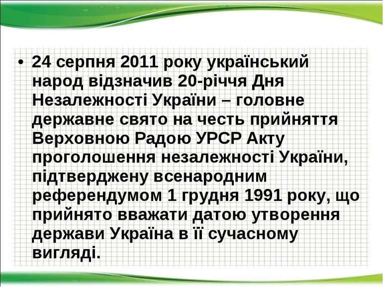 24 серпня 2011 року український народ відзначив 20-річчя Дня Незалежності Укр...