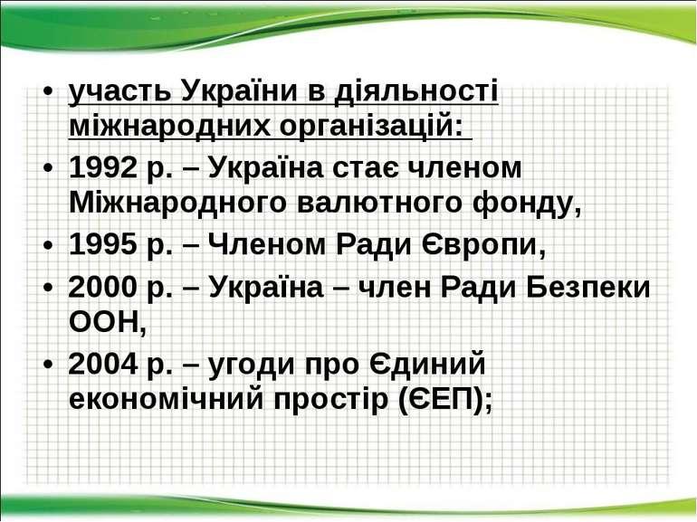 участь України в діяльності міжнародних організацій: 1992 р. – Україна стає ч...