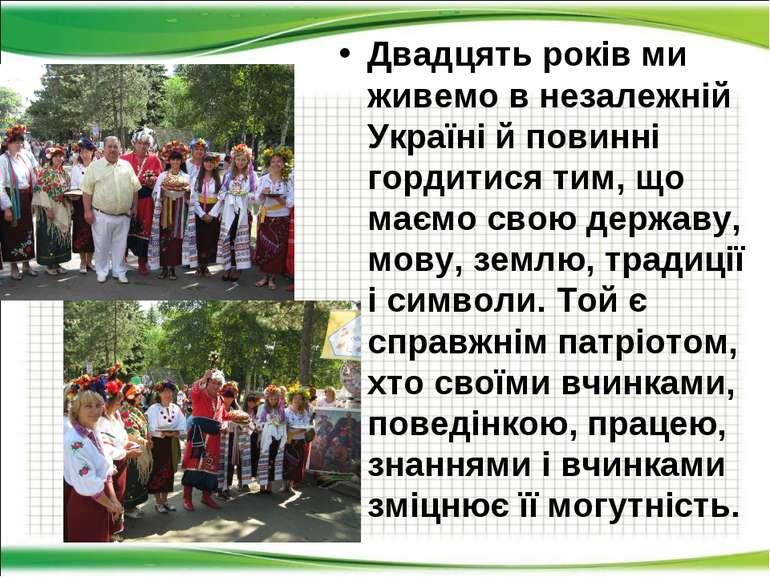 Двадцять років ми живемо в незалежній Україні й повинні гордитися тим, що має...