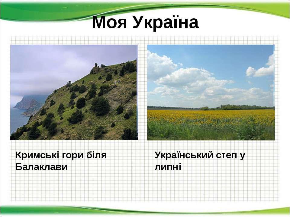 Моя Україна Кримські гори біля Балаклави Український степ у липні