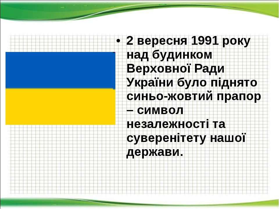 2 вересня 1991 року над будинком Верховної Ради України було піднято синьо-жо...