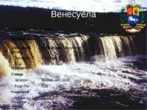 Венесуела Столиця Каракас Офіційні мови іспанська мова Державний устрій Федер...