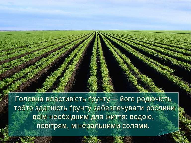 Головна властивість ґрунту— його родючість тобто здатність ґрунту забезпечува...