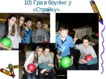 10) Гра в боулінг у «Страйку» .