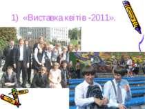 1) «Виставка квітів -2011».