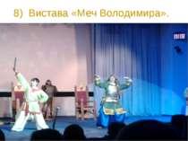 8) Вистава «Меч Володимира».
