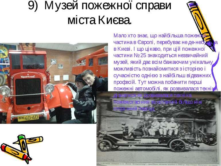 9) Музей пожежної справи міста Києва. Мало хто знає, що найбільша пожежна час...