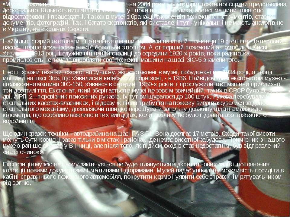 Музей пожежної справи було відкрито 26 січня 2004 року і тут історія пожежної...
