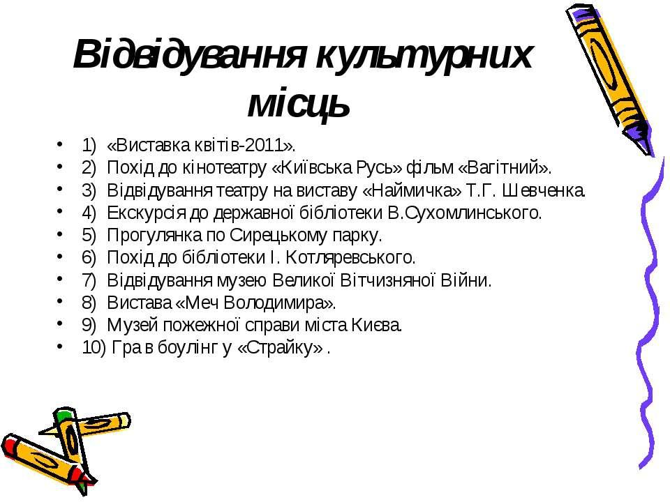 Відвідування культурних місць 1) «Виставка квітів-2011». 2) Похід до кінотеат...