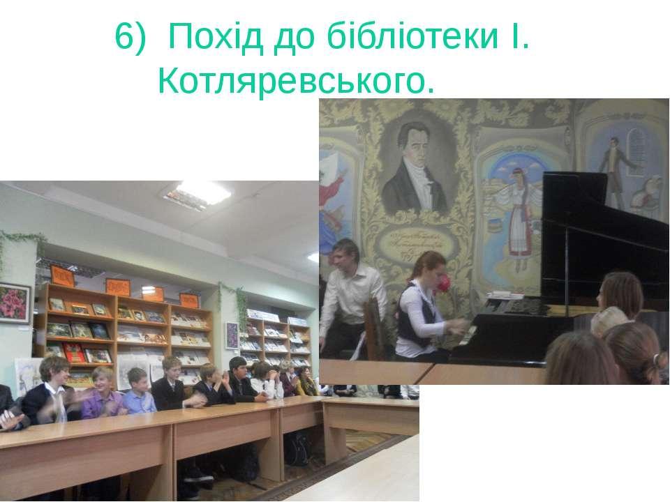 6) Похід до бібліотеки І. Котляревського.