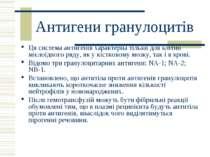Антигени гранулоцитів Ця система антигенів характерна тільки для клітин мієло...