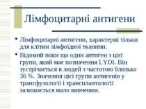 Лімфоцитарні антигени Лімфоцитарні антигени, характерні тільки для клітин лім...