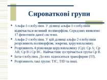 Сироваткові групи Альфа-1-глобуліни. У ділянці альфа-1-глобулінів відмічаєтьс...