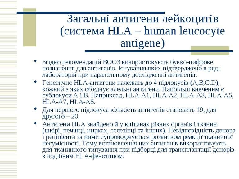 Загальні антигени лейкоцитів (система HLA – human leucocyte antigene) Згідно ...