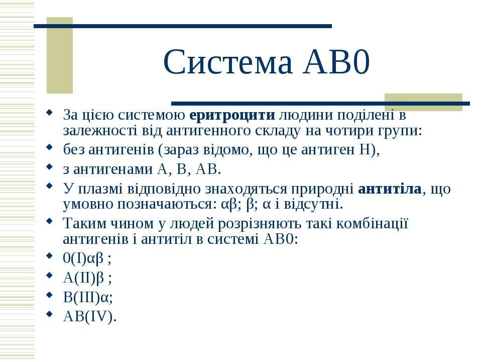 Система АВ0 За цією системою еритроцити людини поділені в залежності від анти...