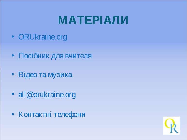 МАТЕРІАЛИ ORUkraine.org Посібник для вчителя Відео та музика all@orukraine.or...
