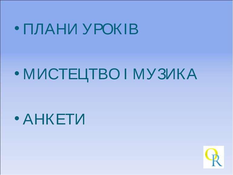ПЛАНИ УРОКІВ МИСТЕЦТВО І МУЗИКА АНКЕТИ
