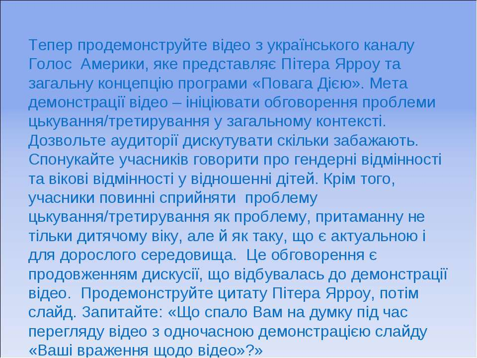 Тепер продемонструйте відео з українського каналу Голос Америки, яке представ...