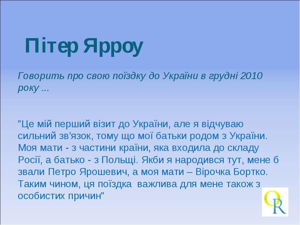 """Говорить про свою поїздку до України в грудні 2010 року ... """"Це мій перший ві..."""