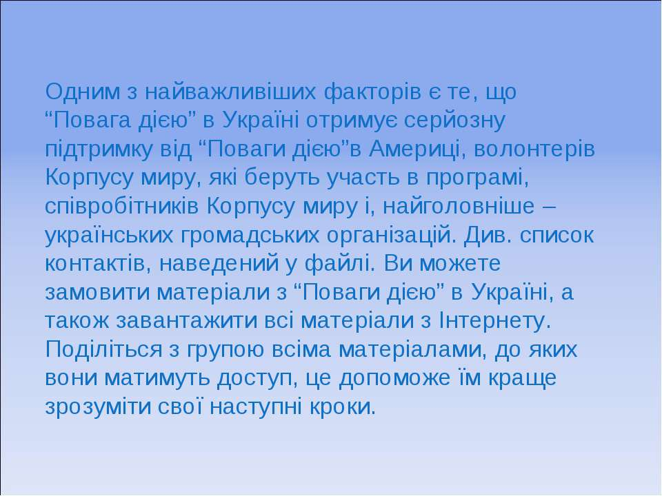 """Одним з найважливіших факторів є те, що """"Повага дією"""" в Україні отримує серйо..."""