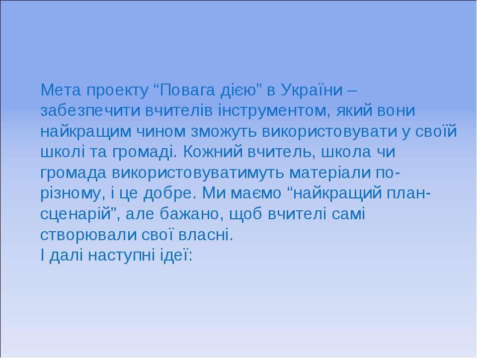 """Мета проекту """"Повага дією"""" в України – забезпечити вчителів інструментом, яки..."""