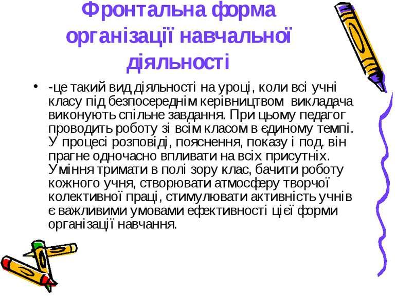 Фронтальна форма організації навчальної діяльності -це такий вид діяльності н...