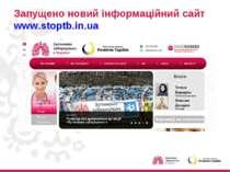Запущено новий інформаційний сайт www.stoptb.in.ua