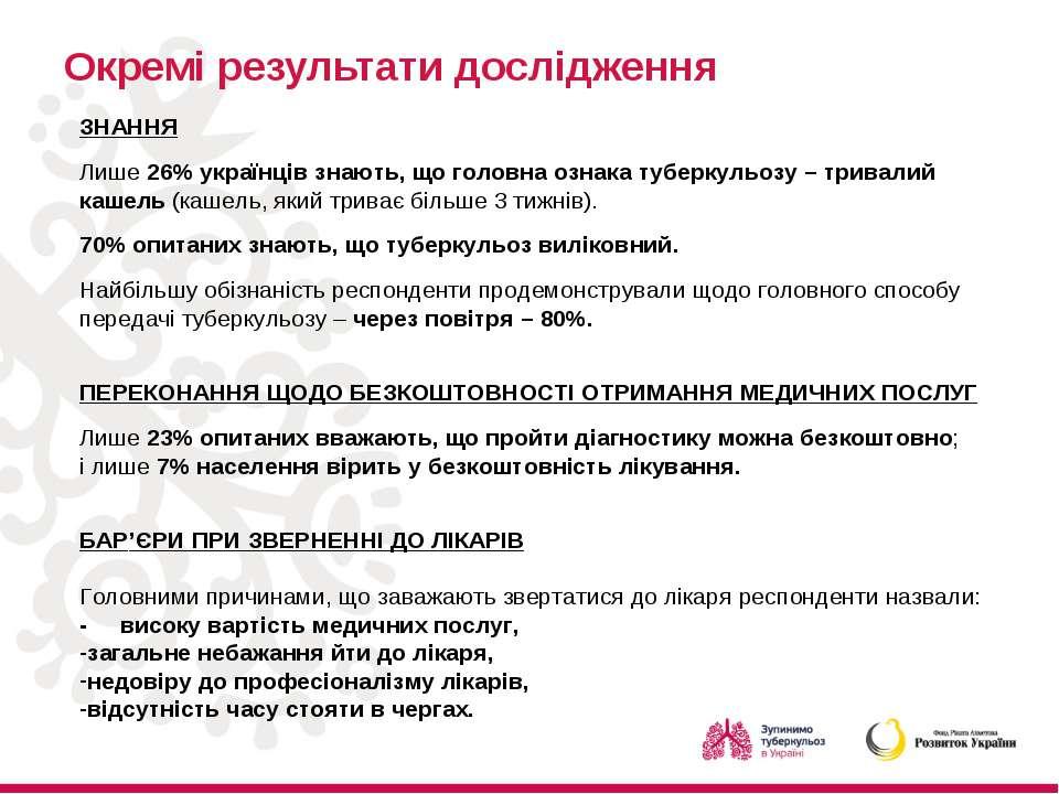 Окремі результати дослідження ЗНАННЯ Лише 26% українців знають, що головна оз...