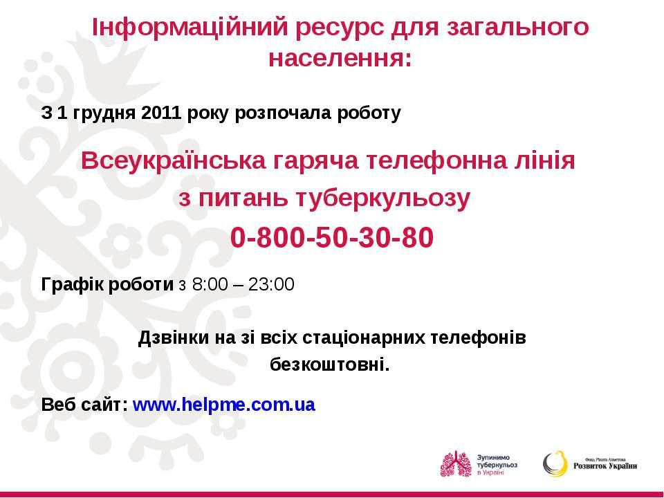 Інформаційний ресурс для загального населення: З 1 грудня 2011 року розпочала...