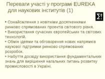 Переваги участі у програмі EUREKA для наукових інститутів (1) Ознайомлення з ...