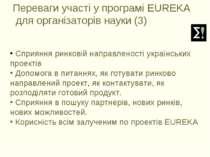 Переваги участі у програмі EUREKA для організаторів науки (3) Сприяння ринков...