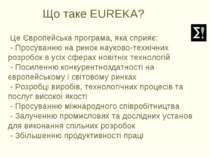 Це Європейська програма, яка сприяє: - Просуванню на ринок науково-технічних ...