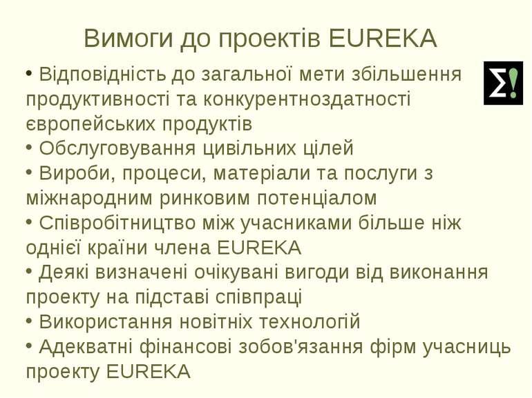 Вимоги до проектів EUREKA Відповідність до загальної мети збільшення продукти...