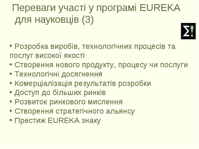 Переваги участі у програмі EUREKA для науковців (3) Розробка виробів, техноло...