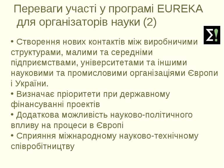 Переваги участі у програмі EUREKA для організаторів науки (2) Створення нових...