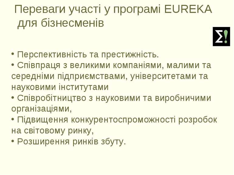 Переваги участі у програмі EUREKA для бізнесменів Перспективність та престижн...