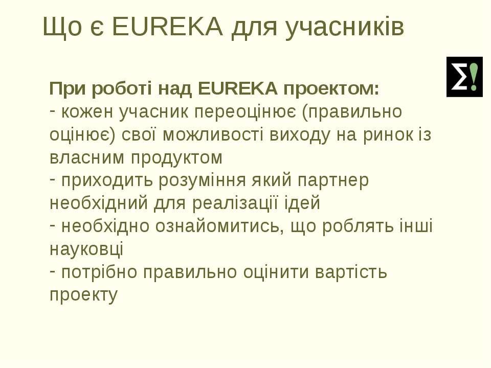 При роботі над EUREKA проектом: кожен учасник переоцінює (правильно оцінює) с...