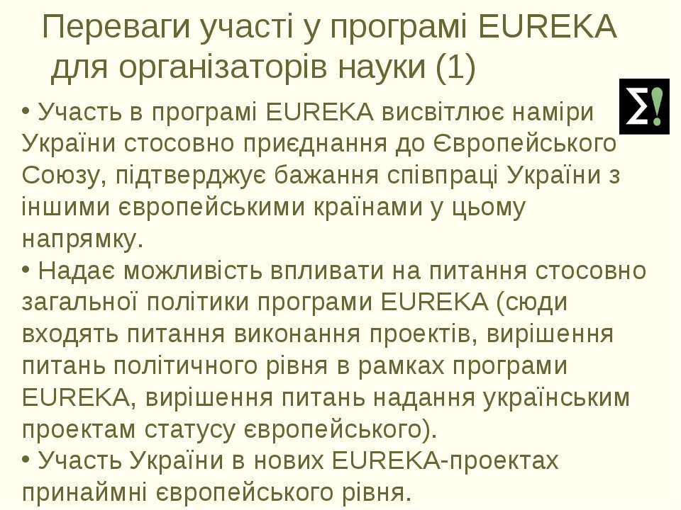 Переваги участі у програмі EUREKA для організаторів науки (1) Участь в програ...