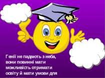 Генії не падають з неба, вони повинні мати можливість отримати освіту й мати ...